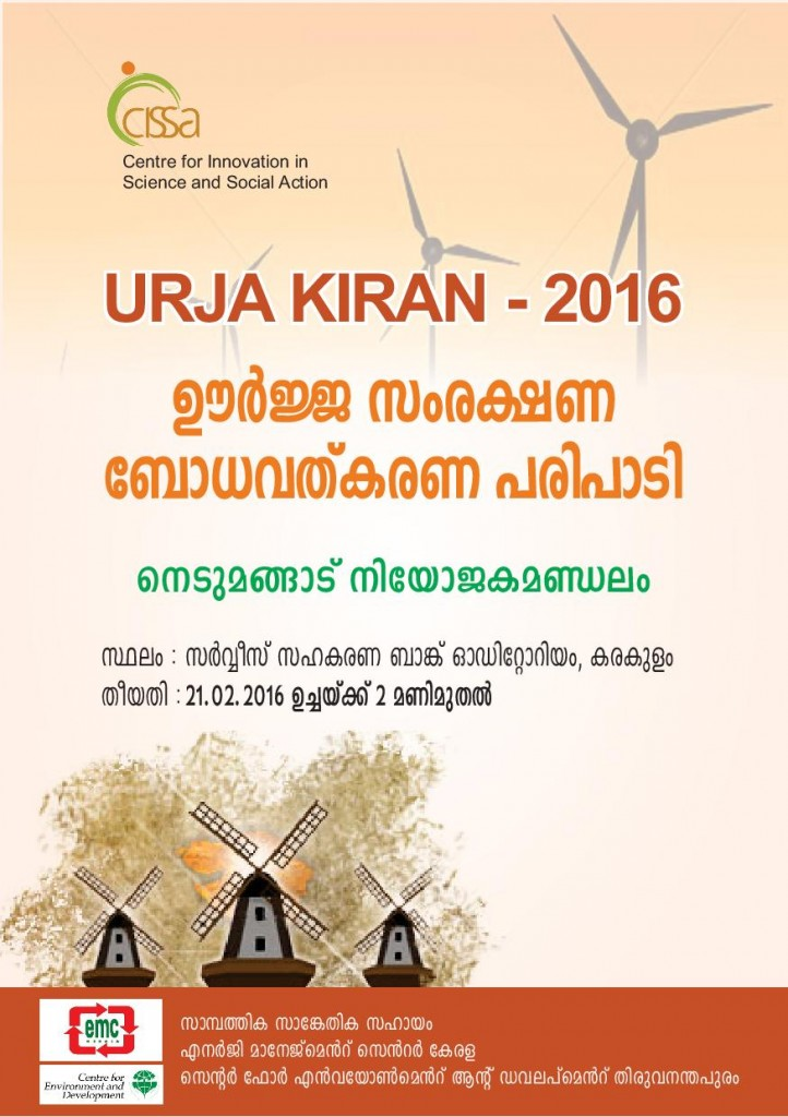 Urja-page-001