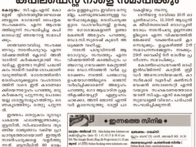 Mathrubhumi copy