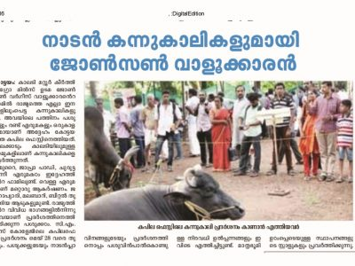 Mathrubhumi2 copy