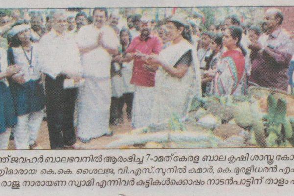 Kerala Kaumudi P_11