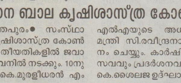 malayala-manorama-p_12