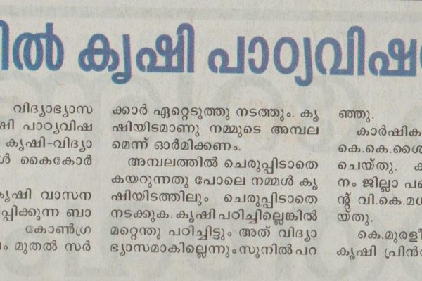 Malayala Manorama P_7