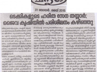 CISSA- Haritha Sena - Chandrika - 31.05.2016 (1)