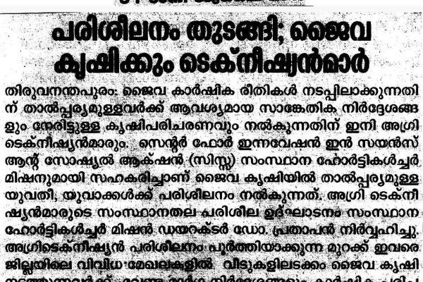 Agri Technicians - Chandrika-04.07.2015