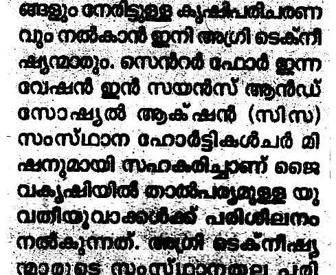 Agri Technicians - Madhyamam - 04.07.2015