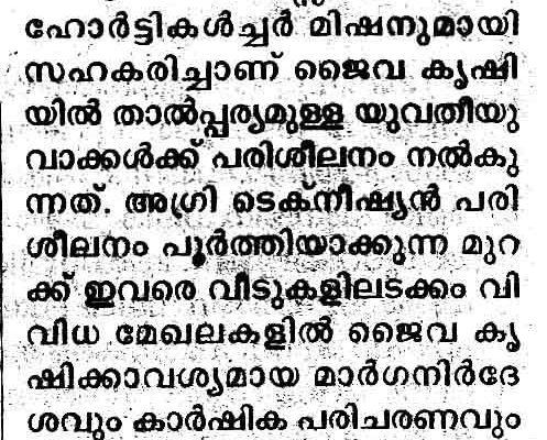 Agri Technicians - Suprabhatham-04.07.2015 copy