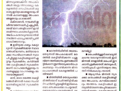 CISSA - Kerala Kaumudi - 17.09.2015