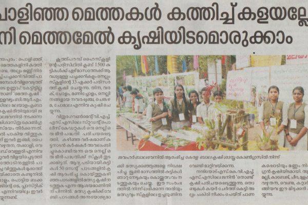 Kerala Kaumudi P_2
